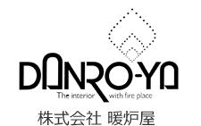 手作り暖炉、オーダーメイド暖炉、,薪ストーブは神奈川県川崎市の株式会社暖炉屋へ